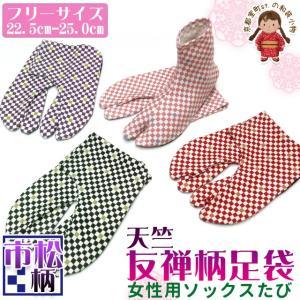足袋 レディース ソックス足袋 日本製 フリーサイズ 選べる色「市松」HGT1929ic|kyoto-muromachi-st