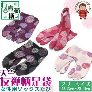 足袋 レディース ソックス足袋 日本製 フリーサイズ 選べる色「万寿菊」HGT1929mj|kyoto-muromachi-st