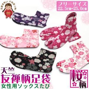 足袋 レディース ソックス足袋 日本製 フリーサイズ 選べる色「桜柄」HGT1929sk|kyoto-muromachi-st