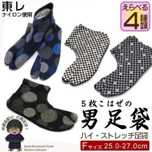 足袋 男性 日本製 紳士用の足袋 選べる柄 フリーサイズ HGT1930|kyoto-muromachi-st