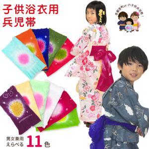 兵児帯 子供 絞り 女の子 男の子 浴衣帯  へこ帯 約3m 三尺帯 選べる色 新色追加 HHK|kyoto-muromachi-st