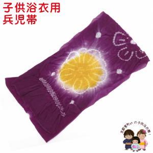 兵児帯 子供用 オリジナルカラーの絞り柄 へこ帯 約3m 三尺帯(ゆかた帯)「赤紫」HHKk-786|kyoto-muromachi-st
