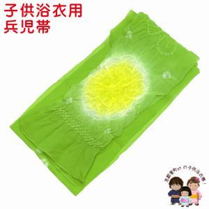 兵児帯 子供用 オリジナルカラーの絞り柄 へこ帯 約3m 三尺帯(ゆかた帯)「グリーン」HHKk-794|kyoto-muromachi-st