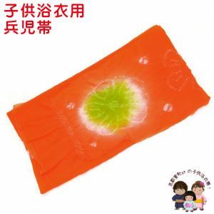 兵児帯 子供用 オリジナルカラーの絞り柄 へこ帯 約3m 三尺帯(ゆかた帯)「オレンジ」HHKk-795|kyoto-muromachi-st
