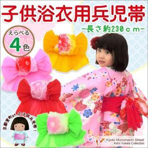 兵児帯 子供 絞り 女の子 2.6m 浴衣 帯 へこ帯 選べる4色 HHKmin|kyoto-muromachi-st