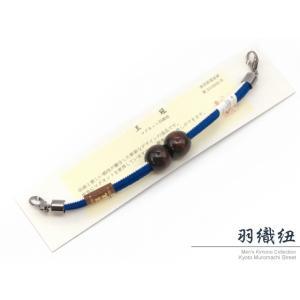 メンズ着物用 王冠マグネット リバーシブル羽織紐 組紐 日本製「青&生成り」HHO273 kyoto-muromachi-st