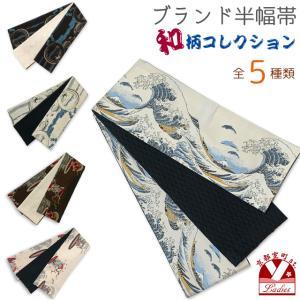 半幅帯 リバーシブル おりびと ブランド 浮世絵柄の半幅帯 選べる柄 合繊 HHOa|kyoto-muromachi-st