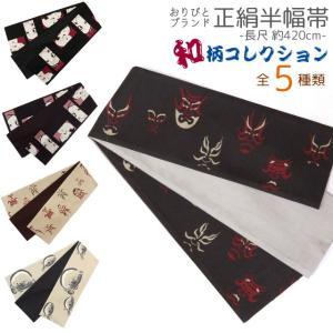 半幅帯 正絹 リバーシブル 長尺 おりびと ブランド 和柄の半幅帯 選べる柄 HHOb|kyoto-muromachi-st