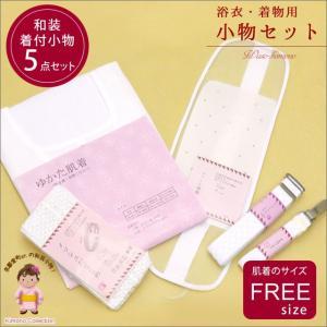 レディース浴衣用 着付けセット 和装小物 5点セット「浴衣用」HHS2008|kyoto-muromachi-st