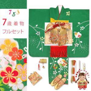 七五三 着物 7歳 正絹 フルセット 女の子 本絞り 刺繍入り高級四つ身の着物 結び帯セット「緑 桜に楓」HIS366f2003YR kyoto-muromachi-st