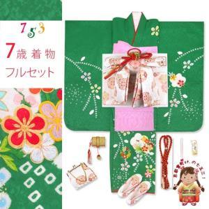 七五三 着物 7歳 正絹 フルセット 女の子 本絞り 刺繍入り高級四つ身の着物 結び帯セット「緑 桜に楓」HIS366f21PP|kyoto-muromachi-st