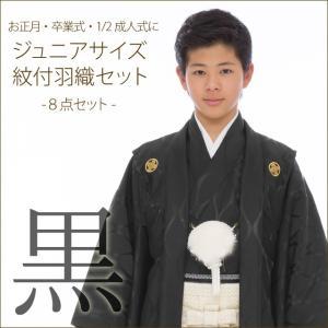 ジュニア着物 男の子 ジュニアサイズの紋付き袴セット「黒地、立涌に違い鷹の羽」HJM-Kw-M|kyoto-muromachi-st
