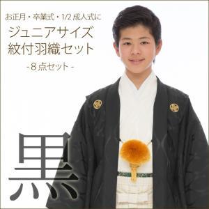 ジュニア着物 男の子 ジュニアサイズの紋付き袴セット「黒地、立涌に違い鷹の羽」HJM-Ky-M|kyoto-muromachi-st