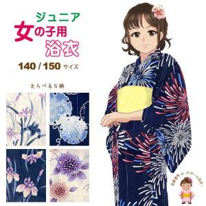 ジュニア浴衣  レトロ 古典柄 女の子 大人っぽい粋な柄のこども浴衣 140/150cm「えらべる5柄」HJY|kyoto-muromachi-st