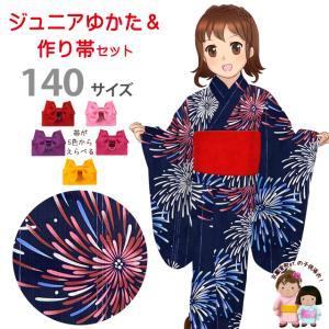 子供 浴衣 レトロ柄のジュニア女の子浴衣(140サイズ)と作り帯セット「紺地、花火」HJY-14-01set|kyoto-muromachi-st