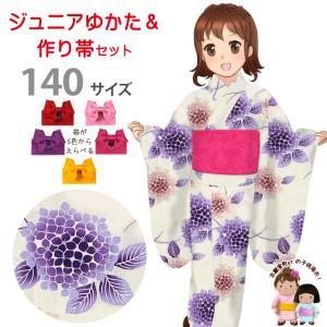 子供 浴衣 大人っぽい粋な柄のジュニア女の子浴衣(140サイズ)と作り帯セット「生成り、あじさい」HJY-14-02set|kyoto-muromachi-st
