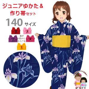 子供 浴衣 大人っぽい粋な柄のジュニア女の子浴衣(140サイズ)と作り帯セット「紺地、菖蒲」HJY-14-04set|kyoto-muromachi-st
