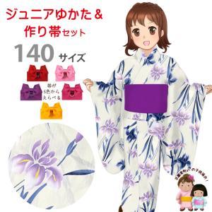 子供 浴衣 レトロ柄のジュニア女の子浴衣(140サイズ)と作り帯セット「生成り、菖蒲」HJY-14-05set|kyoto-muromachi-st