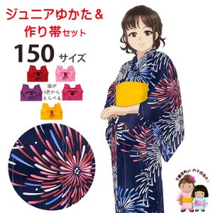 子供 浴衣 大人っぽい粋な柄のジュニア女の子浴衣(150サイズ)と作り帯セット「紺地、花火」HJY-15-01set|kyoto-muromachi-st