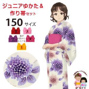 子供 浴衣 レトロ柄のジュニア女の子浴衣(150サイズ)と作り帯セット「生成り、あじさい」HJY-15-02set|kyoto-muromachi-st