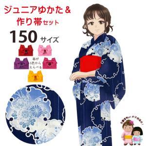 子供 浴衣 大人っぽい粋な柄のジュニア女の子浴衣(150サイズ)と作り帯セット「紺地、雪輪」HJY-15-03set|kyoto-muromachi-st