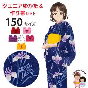 子供 浴衣 レトロ柄のジュニア女の子浴衣(150サイズ)と作り帯セット「紺地、菖蒲」HJY-15-04set|kyoto-muromachi-st