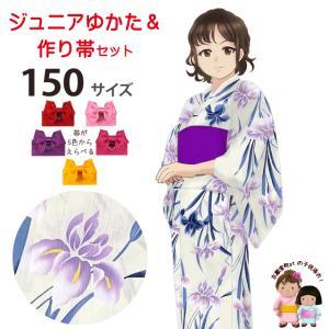 子供 浴衣 大人っぽい粋な柄のジュニア女の子浴衣(150サイズ)と作り帯セット「生成り、菖蒲」HJY-15-05set|kyoto-muromachi-st