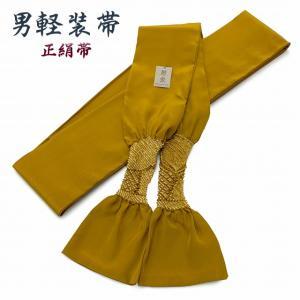 男性用帯 男帯 メンズ軽装帯 正絹  メンズ着物 浴衣に「金茶」HKH837|kyoto-muromachi-st