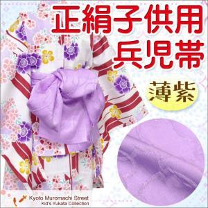 兵児帯 子供 正絹 女の子 浴衣 帯 3m 三尺帯 へこ帯「薄紫 ハート」HKO287 kyoto-muromachi-st