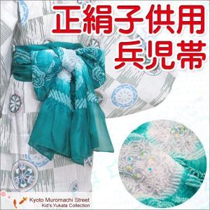 兵児帯 子供用 男の子のへこ帯 正絹「ターコイズグリーン」HKO309|kyoto-muromachi-st