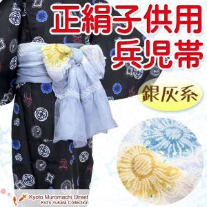 兵児帯 子供用 男の子のへこ帯 正絹「ライトグレー」HKO310|kyoto-muromachi-st