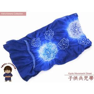 兵児帯 子供 絞り 正絹 男児 浴衣 帯 へこ帯 三尺帯 3m「青」HKOB-326|kyoto-muromachi-st