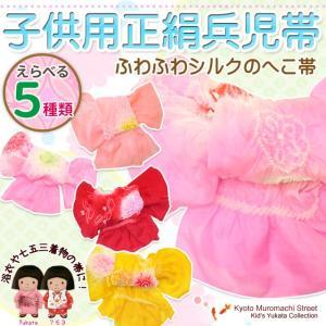 兵児帯 子供 絞り 正絹 女の子 浴衣 帯 へこ帯 3m 選べる4色(ピンク 赤 黄色 ピーチ) HKOG kyoto-muromachi-st