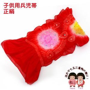 兵児帯 子供用 正絹 絞り柄 浴衣帯 子ども 女の子 三尺帯 3m「赤」HKOG-R kyoto-muromachi-st