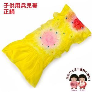 兵児帯 子供用 正絹 絞り柄 浴衣帯 子ども 女の子 三尺帯 3m「黄色」HKOG-Y kyoto-muromachi-st