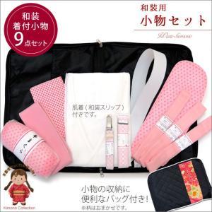 着物 和装着付け小物9点セット「肌着・収納バッグ付き」HKS241|kyoto-muromachi-st