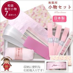 着物 和装着付け小物7点セット 日本製-made in Japan-「化粧箱つき」HKS242|kyoto-muromachi-st