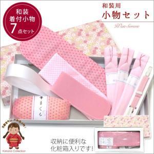 着物 和装着付け小物7点セット「化粧箱つき」HKS243|kyoto-muromachi-st