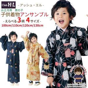 子供着物 アンサンブル レトロ柄 男の子着物 6点セット 選べる色サイズ HLBset|kyoto-muromachi-st