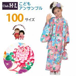 H・Lブランド 子供の着物アンサンブル 女の子 着物と羽織 6点セット 100cm「水色、菊に折り」HLE893-G100|kyoto-muromachi-st