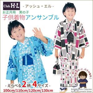 新作 H・Lブランド 子供の着物アンサンブル 男の子 着物と羽織 6点セット 100cm 110cm 120cm 130cm HLEBset kyoto-muromachi-st
