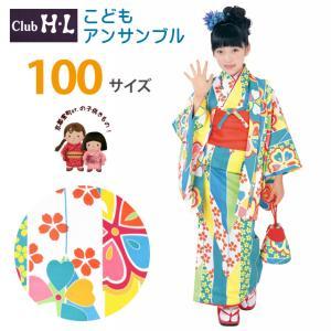 H・Lブランド 子供の着物アンサンブル 女の子 着物と羽織 6点セット 100cm「青緑、桜」HLEGset10-2902|kyoto-muromachi-st