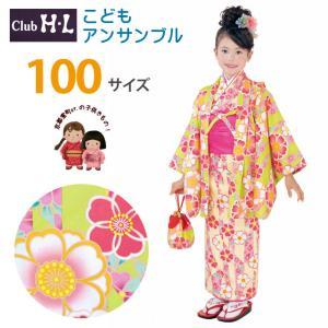 H・Lブランド 子供の着物アンサンブル 女の子 着物と羽織 6点セット 100cm「黄緑×クリーム、桜」HLEGset10-2906|kyoto-muromachi-st