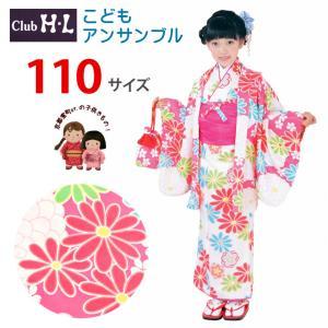 H・Lブランド 子供の着物アンサンブル 女の子 着物と羽織 6点セット 110cm「白×ピンク、野菊」HLEGset11-2905|kyoto-muromachi-st
