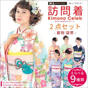 訪問着 帯 セット H・Lブランドの訪問着 袋帯 選べる色柄 フリーサイズ HLH|kyoto-muromachi-st