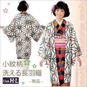 洗える長羽織  H・Lブランドの長羽織(フリーサイズ)「オフホワイト、麻の葉」HLHo29-21|kyoto-muromachi-st