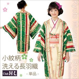 洗える長羽織  H・Lブランドの長羽織(フリーサイズ)「緑系、縞にねじり花」HLHo29-22|kyoto-muromachi-st