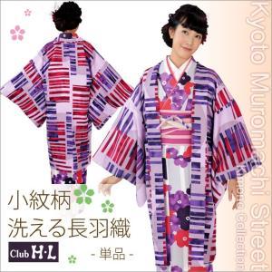 洗える長羽織  H・Lブランドの長羽織(フリーサイズ)「薄赤紫、変わり縞」HLHo29-27|kyoto-muromachi-st