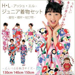 ジュニア 着物 子供着物 H・Lブランド 女の子 洗える着物 3点セット 130cm/140cm/150cm HLJGset kyoto-muromachi-st