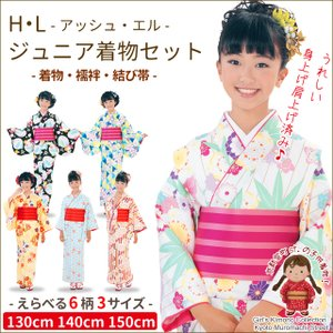 ジュニア 着物 子供着物 HLブランド 女の子の洗える着物 3点セット 130cm/140cm/150cm HLKset